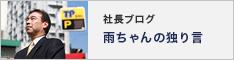 社長ブログ 雨ちゃんの独り言