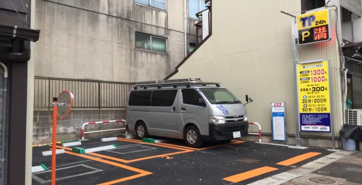 三ツ境駐車場