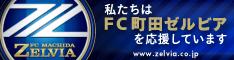 私たちはFCゼルビアを応援しています